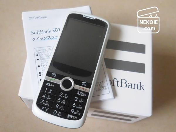 機能も費用もシンプル、ソフトバンクのプリペイド携帯電話。