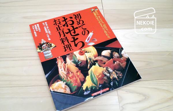 料理以外にも使える本「初めてのおせち」