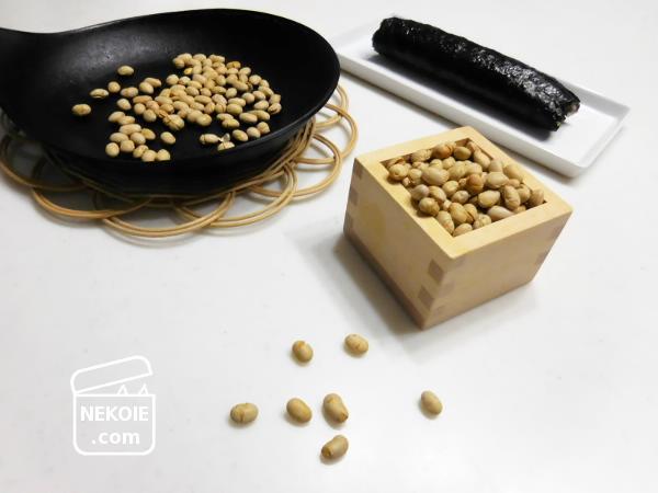 節分は手づくり、残った福豆もおいしく。