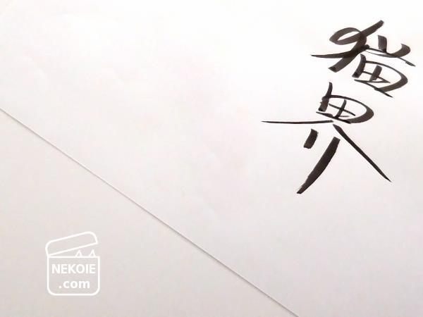 新生姜の簡単アレンジ4つと、七夕に願うこと。