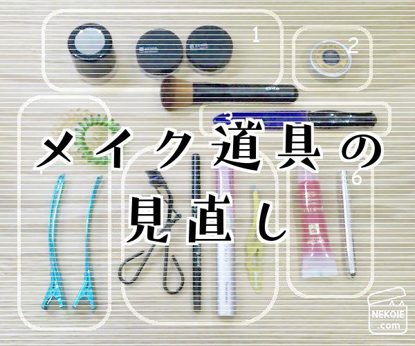 メイク道具は18点*2014秋