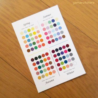 色見本帳を持って、似合う色の服さがし。