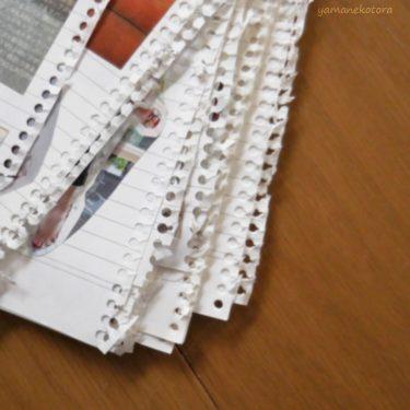十数年分、スクラップブックを捨てる。