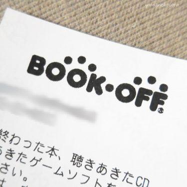 落ち着いたあとの、本の手放し方。