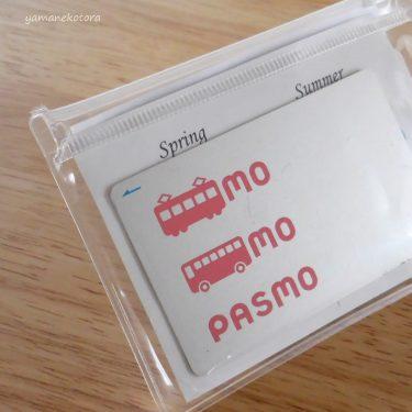 ミニマル財布の、落下防止。