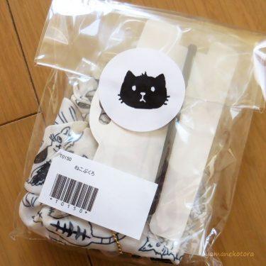 猫雑貨だけ、つめこまれた福袋。