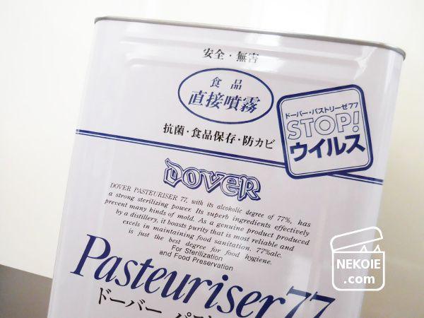 77 缶 一 リーゼ 斗 パーパス ドー