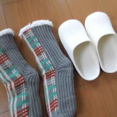 厚手の靴下と、スリッパ。