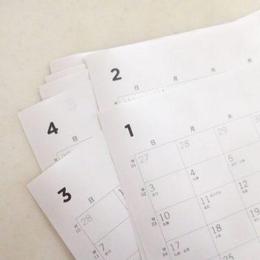 アラクネ*2021年もお世話になります、DLカレンダー。
