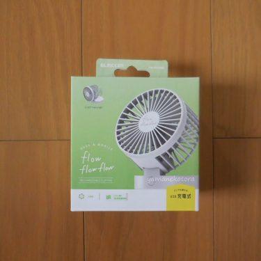 晩夏、ミニ扇風機を買う。